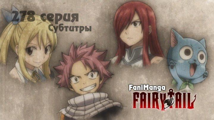 Fairy Tail [Тв-3] - Серия 278 [Субтитры] Kitsune • Fairy Tail