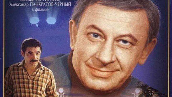 Зимний вечер в Гаграх - (1985) Комедия, драма, мелодрама.