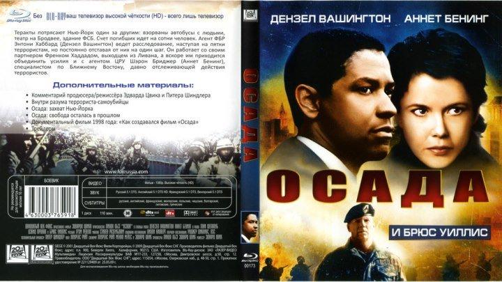 боевик, триллер, драма, криминал-Осада.(1998).1080p
