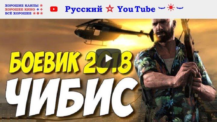 ЧИБИС 💢 Русский боевик 2018 HD ⋆ Русский ☆ YouTube ︸☀︸