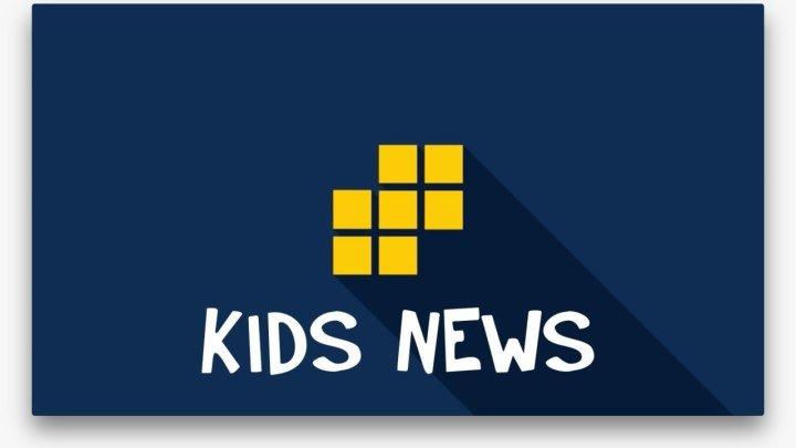 Kids News. Выпуск 4