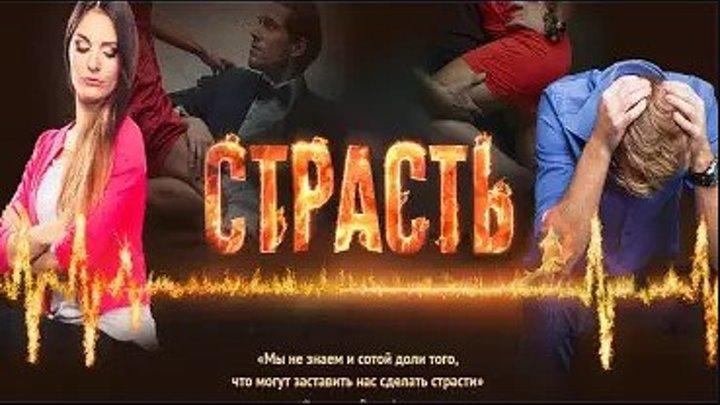 Наваждение (драма, мелодрама) HD