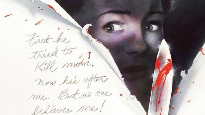 Крик о помощи HD(ужасы, триллер, криминал, детектив)1984