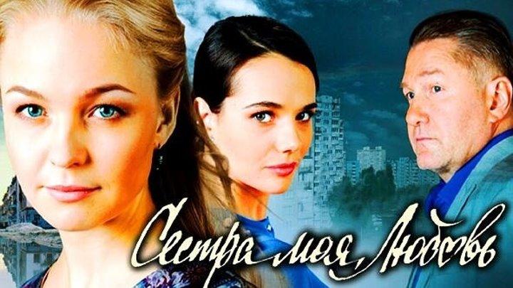Сестра моя, Любовь. Все серии подряд (2014) Мелодрама @ Русские сериалы