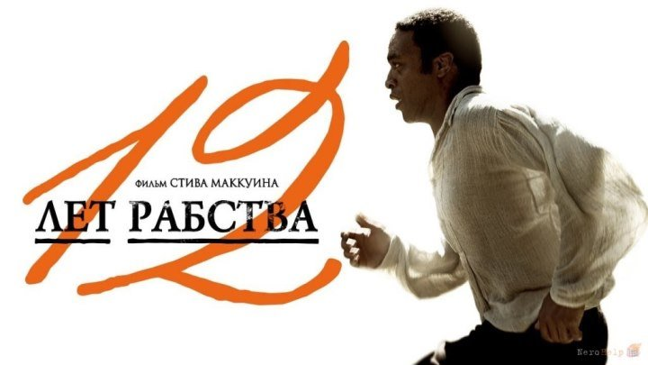 12 лет рабства / 12 Years a Slave. 2013. Ru, De-Sub