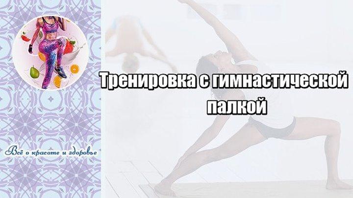 Тренировка с гимнастической палкой