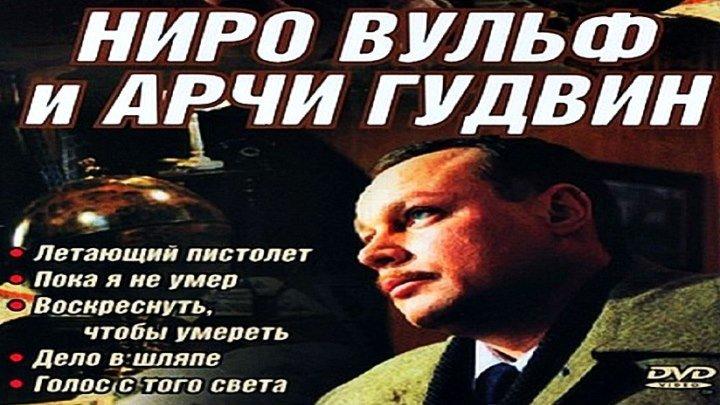 Ниро Вульф и Арчи Гудвин [5 «Голос с того света»] (2001) - детектив
