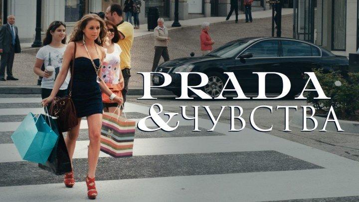 Prada и чувства (Мексика, США 2011 HD) 16+ Драма, Мелодрама, Комедия