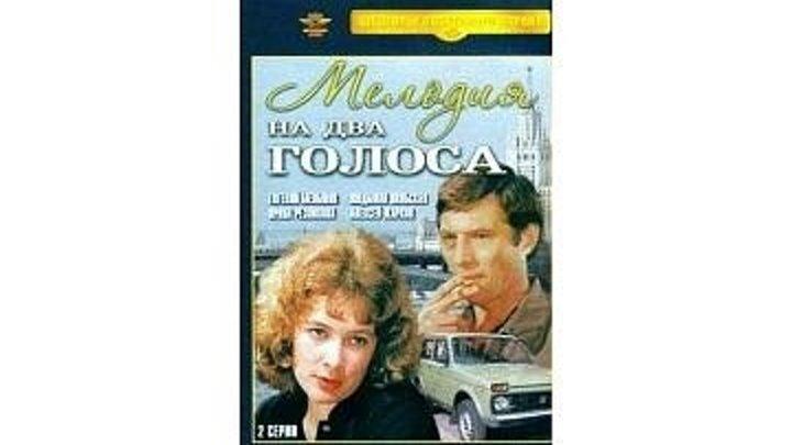 Мелодия на два голоса (1980) 2 серия