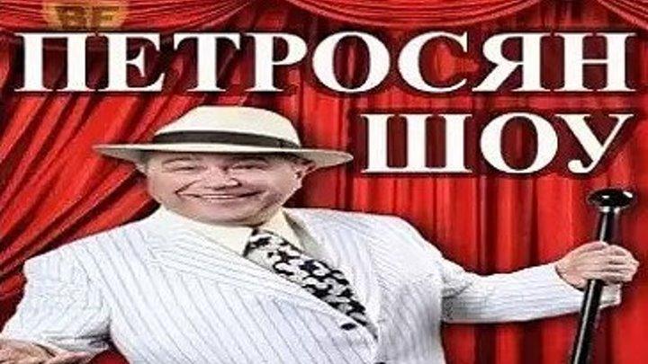 Петросян Шоу, 15/02/2019 (телешоу) HD