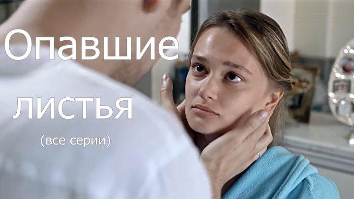 Русский сериал «Опавшие листья» (все серии)