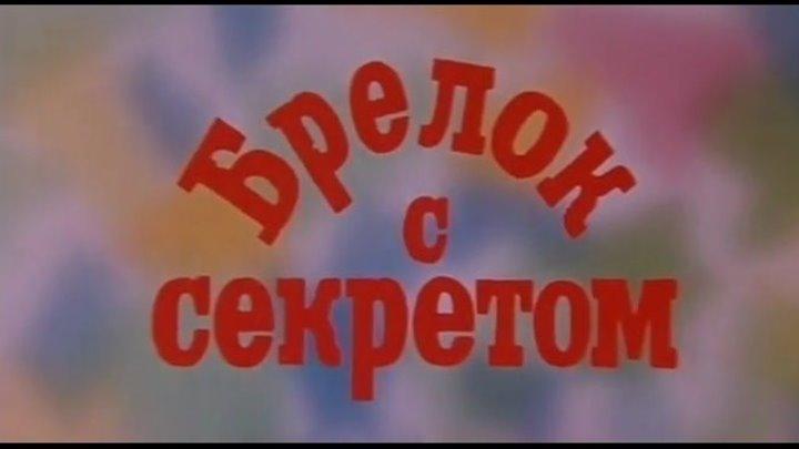 Брелок с секретом (1981).