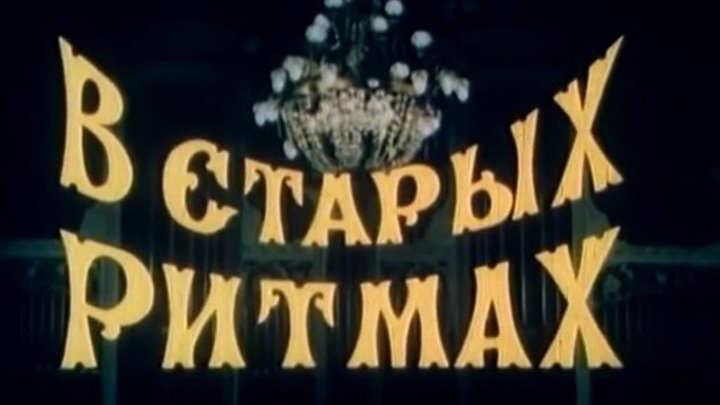 В старых ритмах (1982).