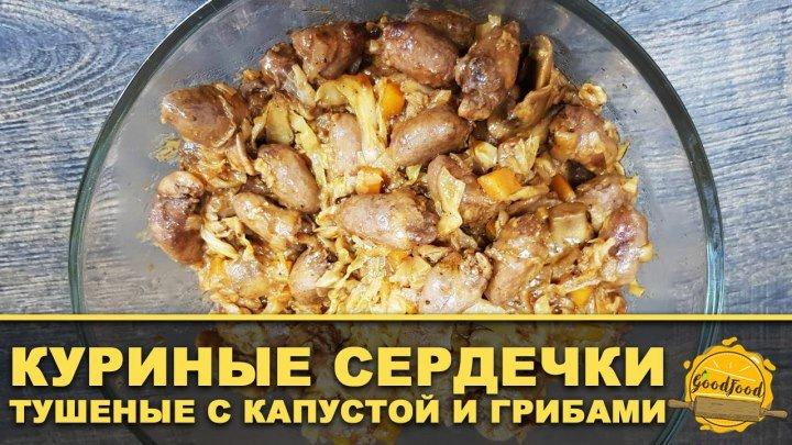 Куриные сердечки тушеные с капустой и грибами