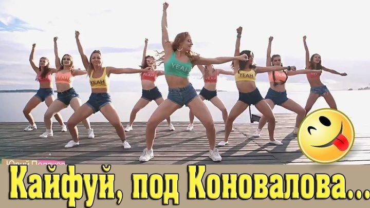 Танцуй Под Коновалова! 💗♫ Band ODESSA. Молодёжные танцы