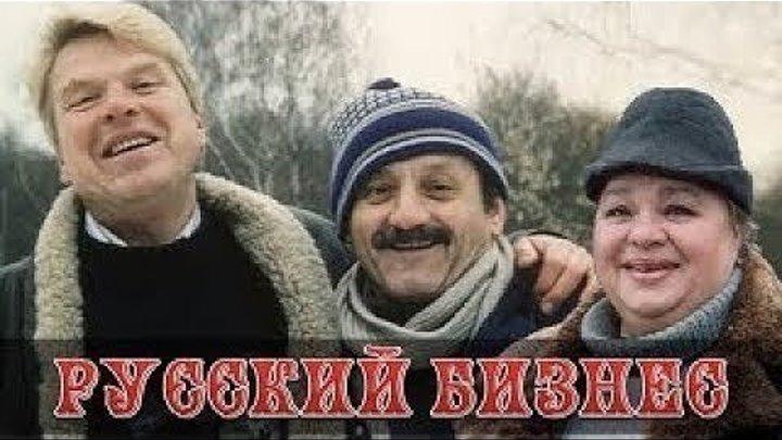 Русский бизнес (1993) комедия,РФ