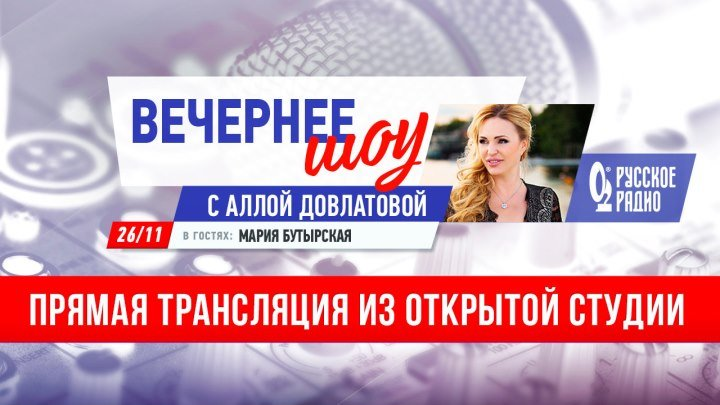 Мария Бутырская в «Вечернем шоу Аллы Довлатовой»