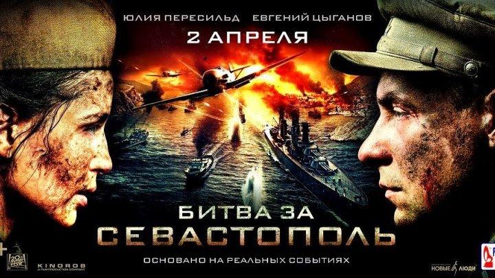 Битва за Севастополь HD(военный, драма, мелодрама, боевик)2015