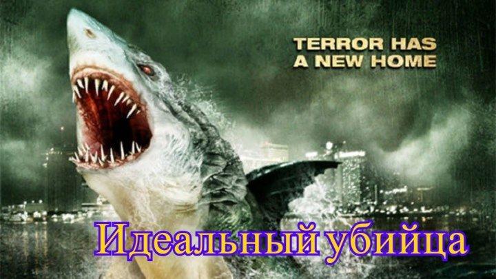 Идеальный Убийца 2011 Ужасы, Фантастика, Триллеры