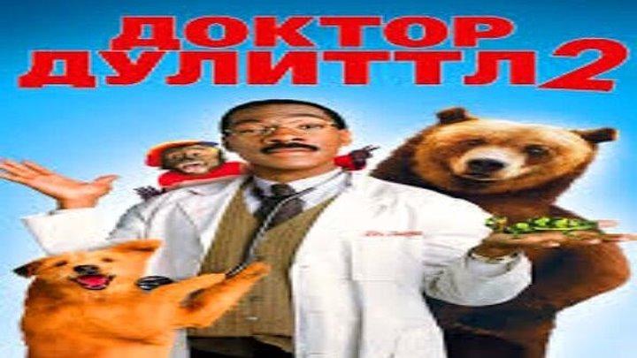 Доктор Дулиттл 2 (2001)