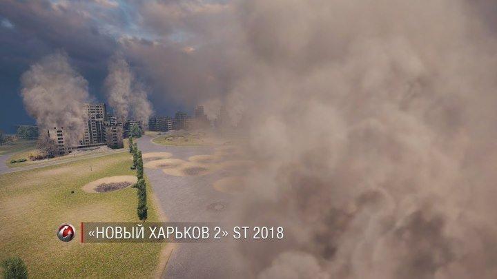 #Wotclue_WOT_Express: 📅 📺 🗺 Харьков new 2 (Прототип SD, супертест 2018) #Харьков #карта #2018 #видео