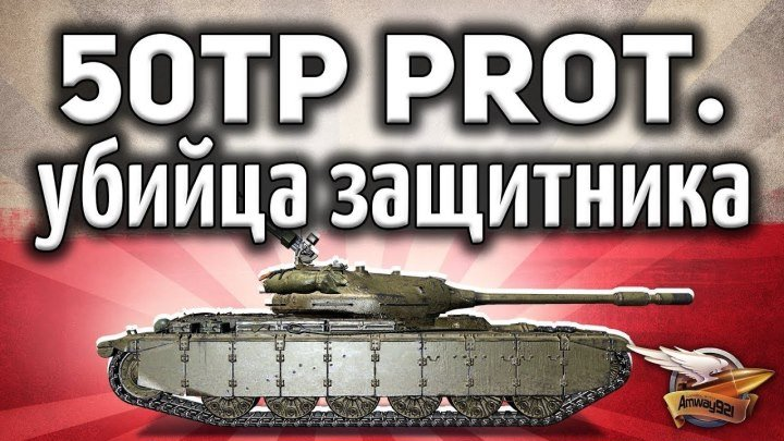 #Amway921WOT: 📝 📺 50TP prototyp - Убийца защитника - Крутой польский прем-танк - Гайд #гайд #видео