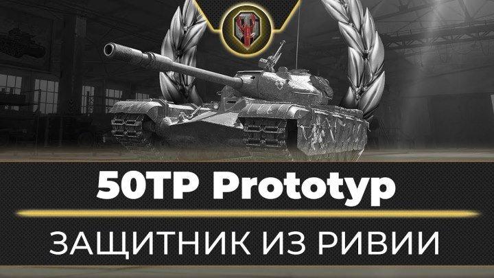 #World_Of_Raks: 📺 🔍 50TP prototyp - ЗАЩИТНИК ИЗ РИВИИ [ОБЗОР] #обзор #видео