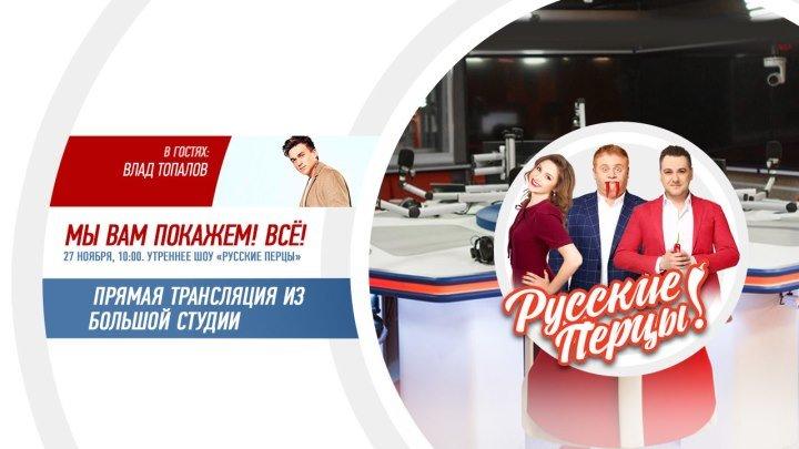 Влад Топалов в Утреннем шоу «Русские Перцы»