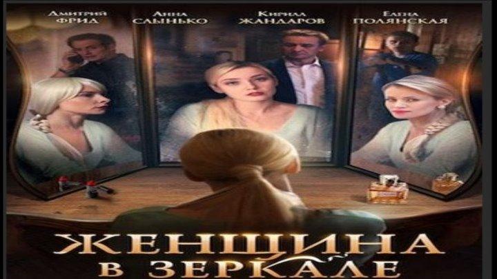 Женщина в зеркале, 2018 год, фильм целиком (детектив, триллер, мелодрама) HD