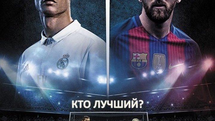 Роналду против Месси (2018) Жанр: документальный, спорт