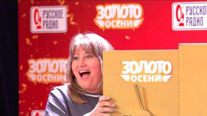 Победительница Всероссийской акции «Золото Осени 2018»
