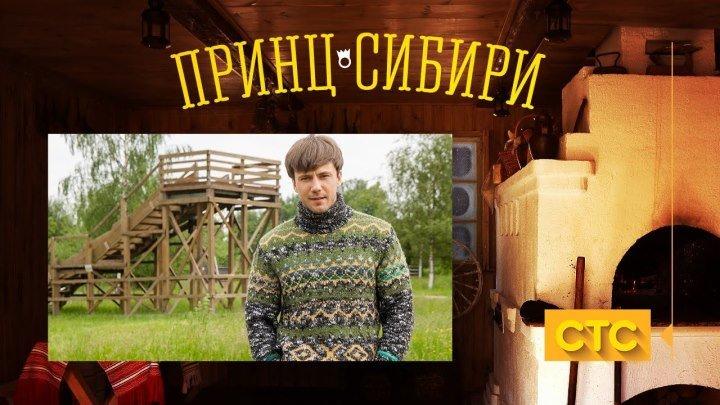 Принц Сибири / 2 Серия из 20 (2015) DOKVISION.RU