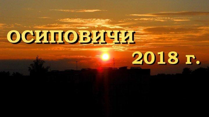 Уютный маленький Белорусский городок ОСИПОВИЧИ 2018г.