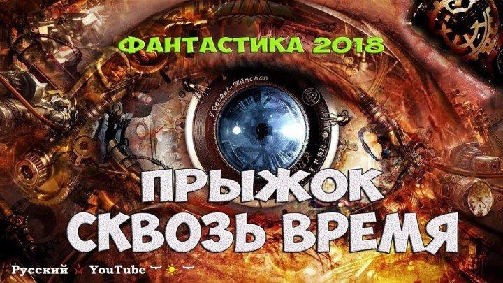 ПРЫЖОК СКВОЗЬ ВРЕМЯ 💠 Лучшая фантастика 2018 HD ⋆ Русский ☆ YouTube ︸☀︸
