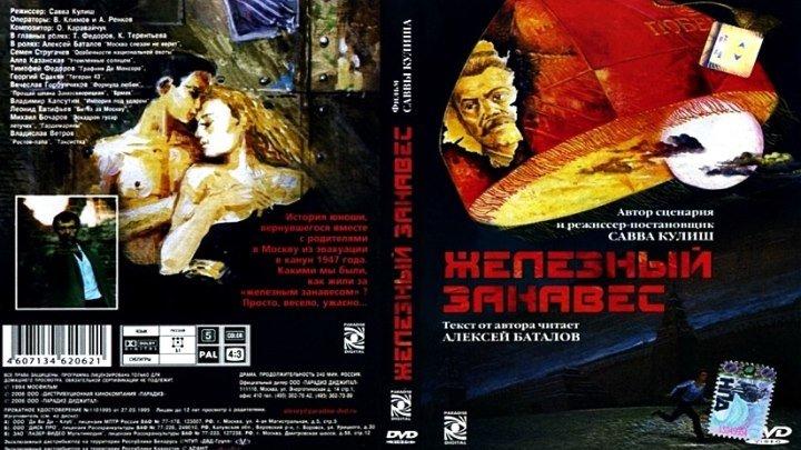 Железный занавес [фильм 2] (1994) - драма, история