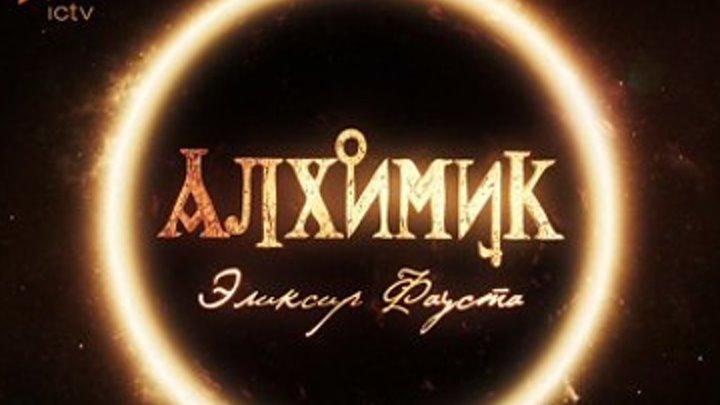 Алхимик. Эликсир Фауста 9-12 серия