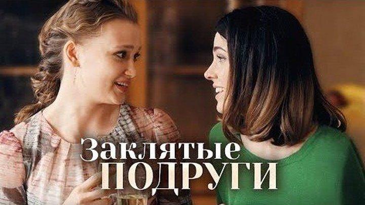 """""""Заклятые подруги"""" Российские мелодрамы, фильмы и сериалы смотреть онлайн"""