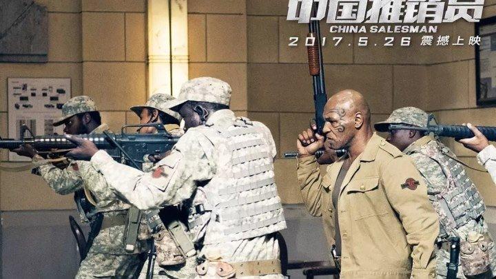 Китайский продавец . 2018. боевик, приключения
