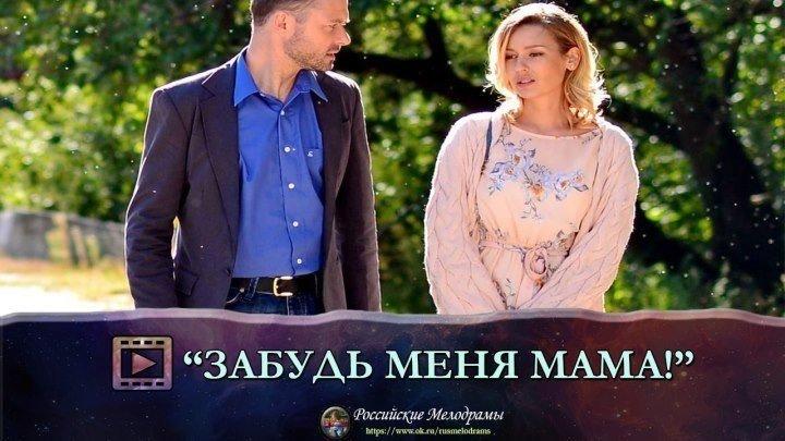 """""""Забудь меня мама!"""" Российские мелодрамы, фильмы и сериалы смотреть онлайн"""