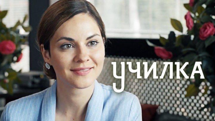 Училка (Фильм 2018) Мелодрама