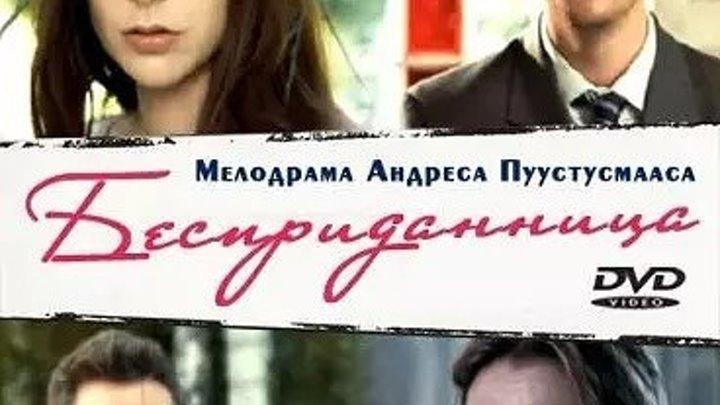 """""""Бесприданница"""" Российские мелодрамы, фильмы и сериалы смотреть онлайн"""