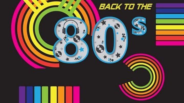 Вспоминаем 80-е...