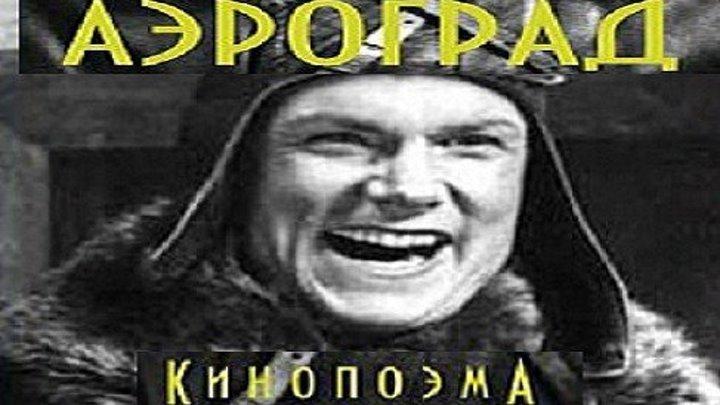 АЭРОГРАД (драма) 1935 г