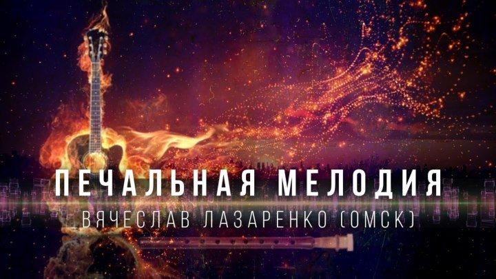 Печальная мелодия (клип) - Вячеслав Лазаренко (Омск) - Плач по миру (2017) - (муз. А. Бугаева, В.Лазаренко)