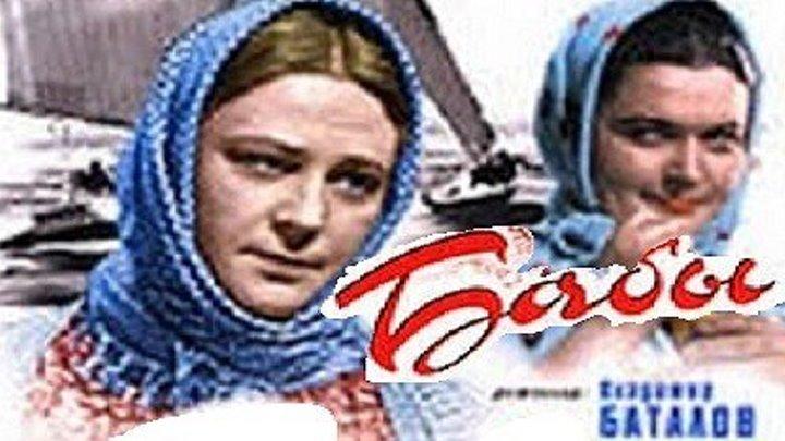 БАБЫ (драма, мелодрама) 1940 г