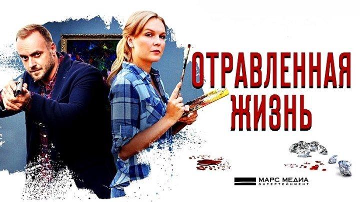 Отравленная жизнь [4 серия] (2018) - Детектив
