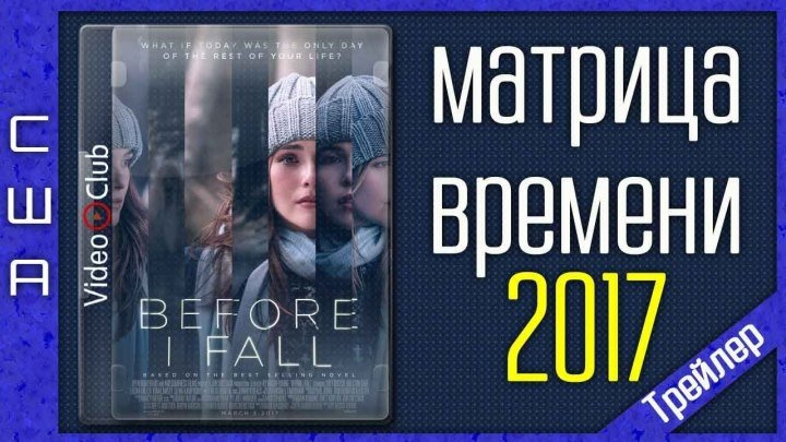 Матрица Времени _ Before I Fall (2017) _ Триллер