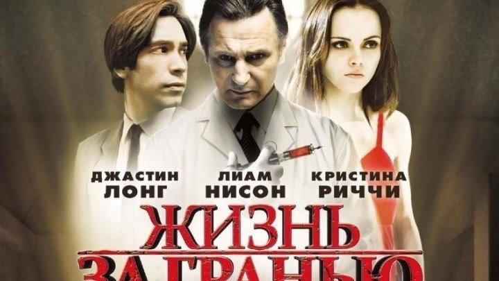 Жизнь за гранью _ After.Life (2009) _ Ужасы, Триллер