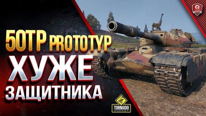#PROТанки: 📺 50TP prototyp - ХУЖЕ ЗАЩИТНИКА - Czolg T wz51 #видео