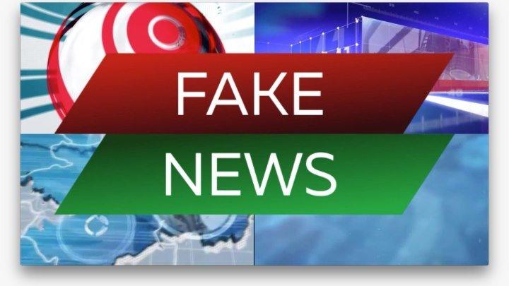 Fake News. Выпуск 2